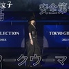 【WORKMAN】ワークマンが東京ガールズコレクション(TGC)に初参加! 着用アイテムまとめ