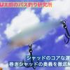 高難度!減速時の特殊モーションで喰わせる高速巻きシャッドの奥義!