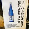ノーベル賞公式行事で提供「福寿」の酒蔵を訪ねて