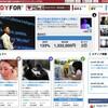 「クラウド・ファンディング」って何だ? 日本でも流行りつつある
