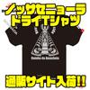 【BOMBADA AGUA】様々なサイズ展開のあるアパレル「ノッサセニョーラ ドライTシャツ」通販サイト入荷!