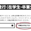 【まとめ】近畿大学 卒業証明書の依頼申請~コンビニ発行&印刷までの手順