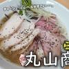 【津市】らぁ麺 丸山商店-最後の一滴まで美味しく飲める濃厚鶏白湯ラーメン【メニュー・営業時間】