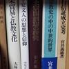 浄土宗開創期の研究