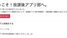 【放課後アプリ部】個人開発アプリ紹介サイトに登録しました