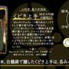 【水曜日の甘口一杯】くどき上手 白鶴錦33【FUKA🍶YO-I】