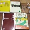 本5冊無料でプレゼント!(3010冊目)
