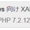XAMPPを自分のパソコンにインストールする