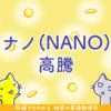 仮想通貨ナノ(NANO)、Bitcoin Superstoreに追加され43%高騰