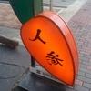 【人参】六甲道の洋食屋、看板が人参!【飲食店紹介《六甲道》】
