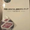 【大事なのはおもてなしマインド】託児付き東京都外国語おもてなし語学ボランティア講座を受講