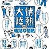 今日のKindle日替わりセール本は何?(11/18)
