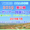 2019 第三期 カーサツアー開催のお知らせ