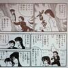【日曜民俗学】「義理チョコ」の初出、造語者は?/漫画・アニメに登場はいつから?(バレンタイン全体を含めて)情報募集