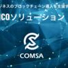 ICOプラットフォーム:COMSAが描く未来ニュース02/COMSAがやろうとしてること