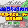 PS4・新作アドベンチャー/ギャルゲー紹介&感想 ★3~『カオチャ』はいいぞ&ミステリー揃い!