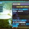 MHXX攻略:集会酒場G★4『先生の弱点は獰猛な重甲虫』 オフライン(ソロ)でなんとかクリアー(双剣「双顎剣ギラロワーガLV7」へレベルアップも完了)