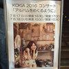 アルバムをめくるように〜KOKIA〜