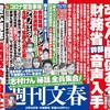 APAの元谷外志雄と日本国首相安倍晋三