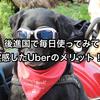 後進国で毎日Uberを利用して実感した5つのメリットを紹介するよ!