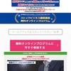 【0円集客】広告費を使わないのに毎月100人集める方法