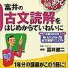 富井の古文読解をはじめからていねいに/富井健二