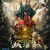 染谷将太出演・日中合作映画「空海 KU-KAI」を中国語版で観てみた