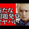 NEWS手越祐也の趣味は「隠し撮り」!? 小山慶一郎から注意されても、構わずメンバーに写真を送信!
