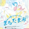 第11回まるたま市のメインビジュアルが完成!!