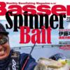 秋のバス釣り鉄板スピナーベイトを徹底解析「バサー2020年11月号」発売!