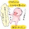 長男けんが生まれるまで⑦【ついに我が子と対面!】