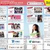 北九州 わっしょい百万夏祭り 勝山公園イベント