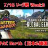 【結果速報】GLL Apex Legends Masters Summer APAC North リーグ戦week3