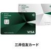 三井住友カード 20%OFF 最大8,000円プレゼント