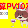 【突破記念】通算PV10万突破しました!