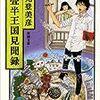 『四畳半王国見聞録』(新潮社) 6月26日発売