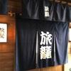 久しぶりに横浜上星川温泉、満天の湯で電気風呂🤗満喫できた4時間。