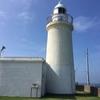 ママチャリで房総半島一周してみた ~PART4 2つの灯台~