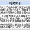 一票の不平等訴訟 昨年衆院選は「合憲」 最高裁が1.98倍、制度改革評価 - 東京新聞(2018年12月20日)