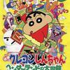 大人が観て面白い『映画クレヨンしんちゃん』ランキング