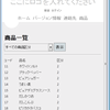 Visual Studio Express 2012 for Web でいってみる 17.PartialViewとページング