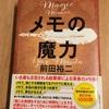 「メモの魔力」という本が面白かった!
