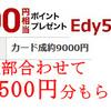 【4日間限定!】楽天カードで16,500円もらえる【キャンペーン情報】