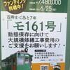 阪堺電車の「モ161号」、百寿を超えても走り続けてほしいですね!