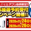 【ドンキ】majicaアプリ会員限定でPS5が当たる抽選が11月24日から始まるぞ!!