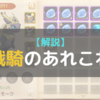 【解説】戦騎とは?