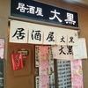 昼からお寿司お刺身という贅沢