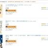 あのTIGALA株式会社の正田圭氏の著書も半額!Kindleストアで新しい時代を生き抜くために!ビジネス書フェア開催中!