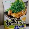 山芳製菓:ツン辛わさビーフ/ポテトチップス(ねぎマシマシ!!塩だれ・ねぎ油香る黒こしょう味・男気BBQビーフ辛口)