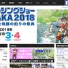フィッシングショーOSAKA 2018出展させて頂きます。